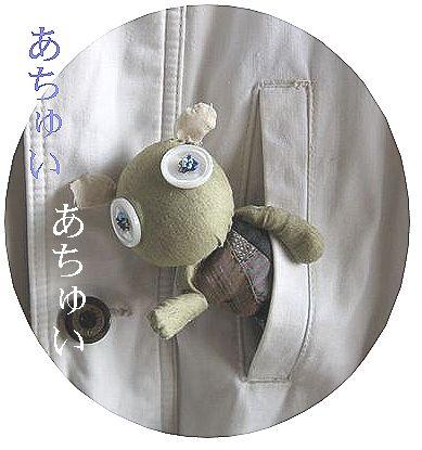 s あちゅい ぼのぼのさん「つれてって」20080404.jpg